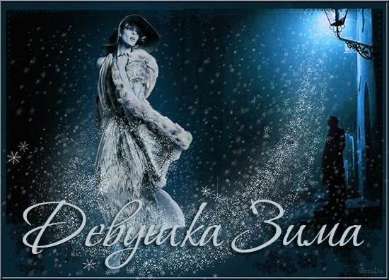 девушка зима - Самое